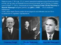 Минули роки. У 40-х pp. XX ст. вчені навчилися виділяти нуклеїнові кислоти з ...