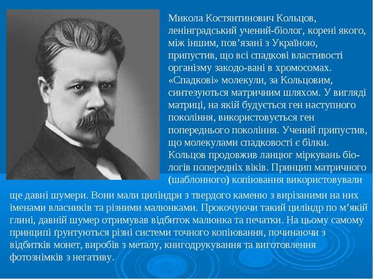Микола Костянтинович Кольцов, ленінградський учений-біолог, корені якого, між...