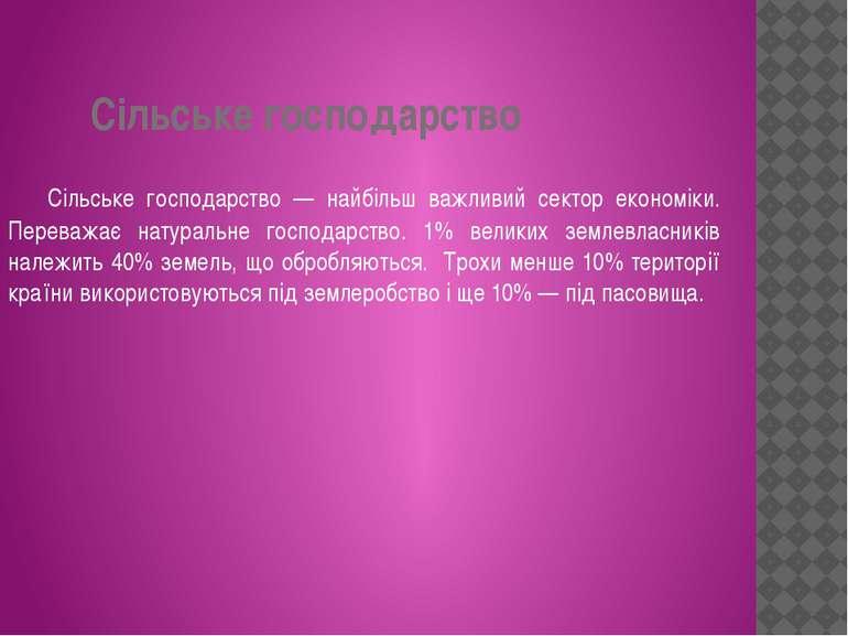 Сільське господарство Сільське господарство — найбільш важливий сектор економ...