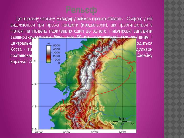 Рельєф Центральну частину Еквадору займає гірська область - Сьєрра; у ній вид...