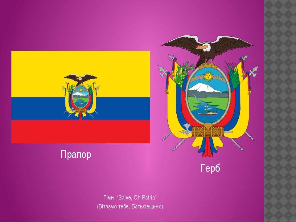 """Герб Прапор Гімн """"Salve, Oh Patria"""" (Вітаємо тебе, Батьківщино)"""