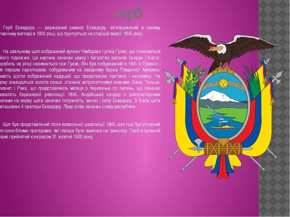 герб Герб Еквадора — державний символ Еквадору, затверджений в своєму сучасно...