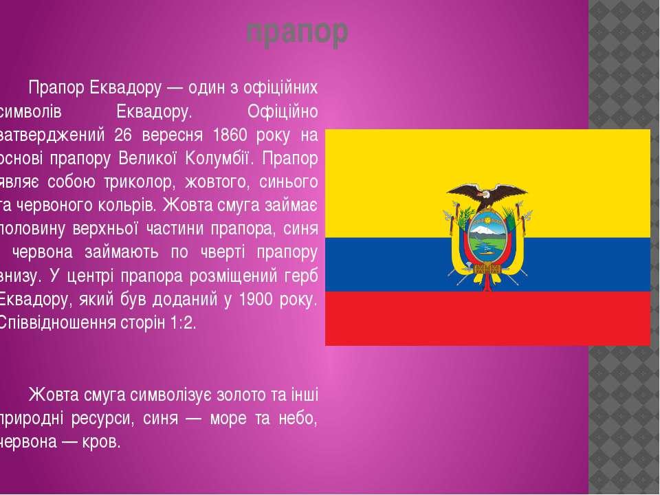 прапор Прапор Еквадору — один з офіційних символів Еквадору. Офіційно затверд...