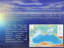 Давньогрецька назва моря - Понт Аксинський («Негостинне море»). В той час так...