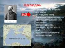 Сірководневу зону в Чорному морі відкрив Н.І. Андрусов в 1890 р. Сірководень ...