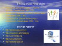 Використана література Губарєв В.К. Довідник школяра і студента.- Донецьк, Гі...