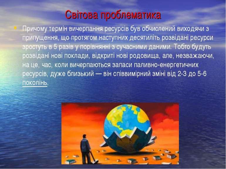Світова проблематика Причому термін вичерпання ресурсів був обчислений виходя...