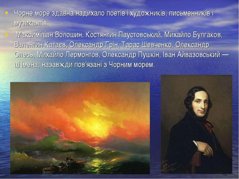 Чорне море здавна надихало поетів і художників, письменників і музикантів. Ма...
