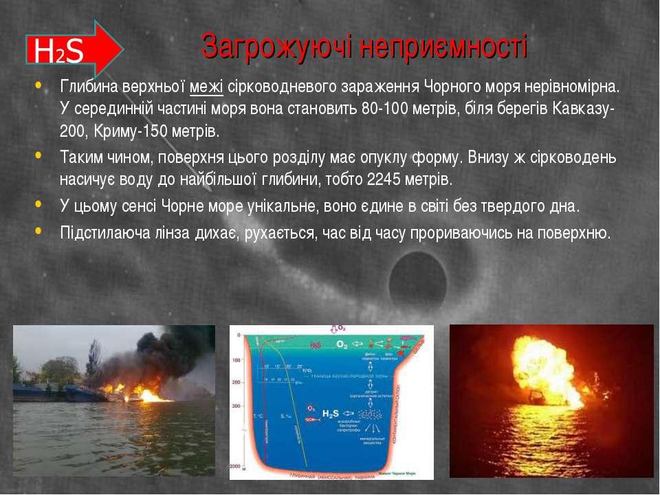 Загрожуючі неприємності Глибина верхньої межі сірководневого зараження Чорног...