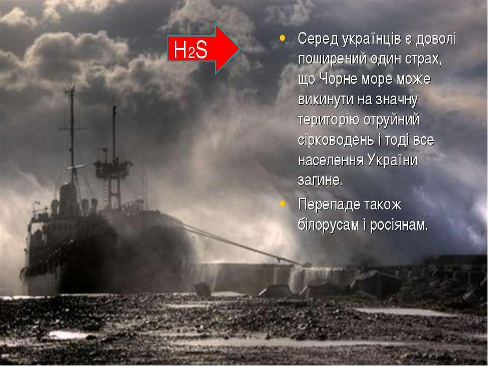 Серед українців є доволі поширений один страх, що Чорне море може викинути на...
