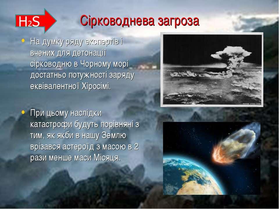 Сірководнева загроза На думку ряду експертів і вчених для детонації сірководн...