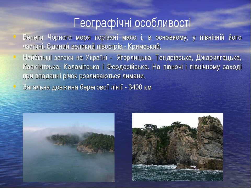 Береги Чорного моря порізані мало і, в основному, у північній його частині. Є...