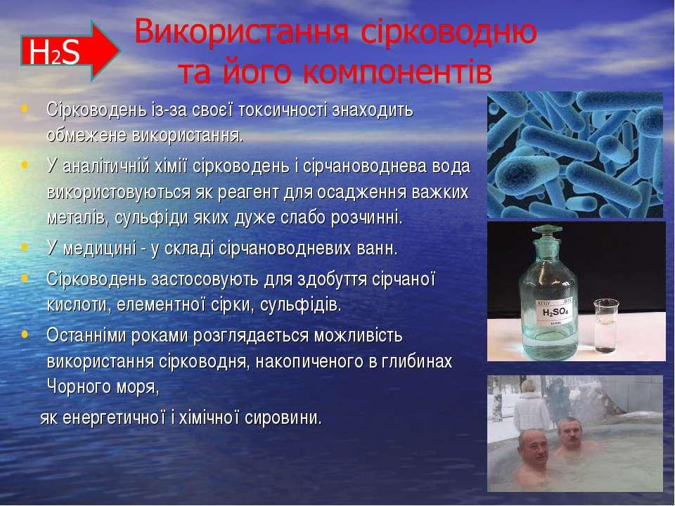 Сірководень із-за своєї токсичності знаходить обмежене використання. У аналіт...