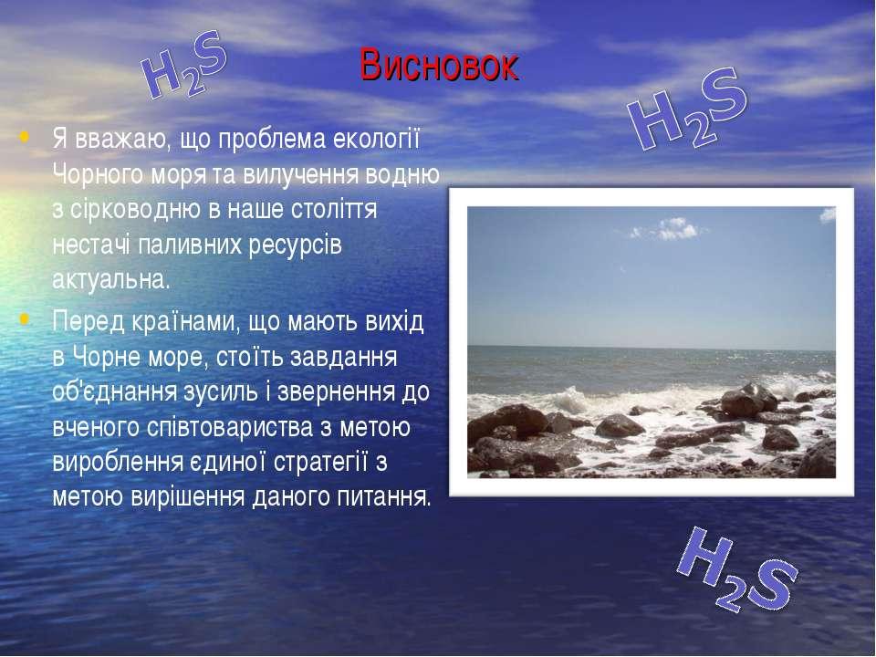 Висновок Я вважаю, що проблема екології Чорного моря та вилучення водню з сір...