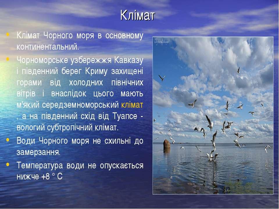 Клімат Клімат Чорного моря в основному континентальний. Чорноморське узбережж...