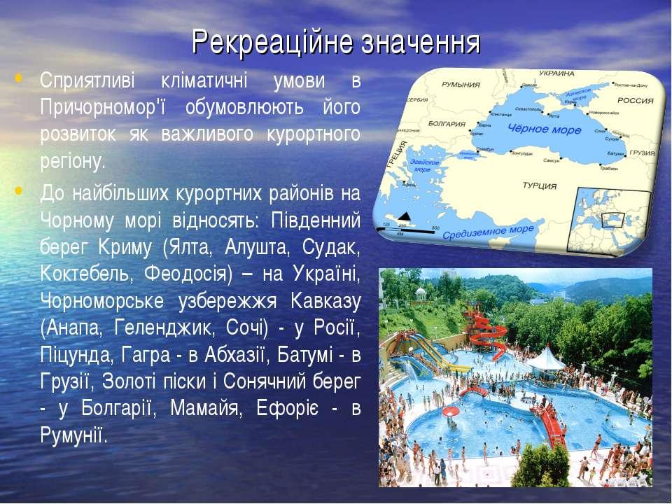 Рекреаційне значення Сприятливі кліматичні умови в Причорномор'ї обумовлюють ...