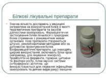Білкові лікувальні препарати Значна кількість досліджень у медицині направлен...