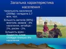 Загальна характеристика населення : Чисельність населення (2009р) -складала 2...