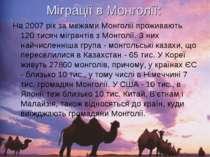Міграції в Монголії: На 2007 рік за межами Монголії проживають 120 тисяч мігр...