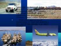 Транспорт: розвинений добре. У Монголії є автомобільний, залізничний, водний(...