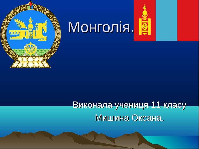 Монголія. Виконала учениця 11 класу Мишина Оксана.
