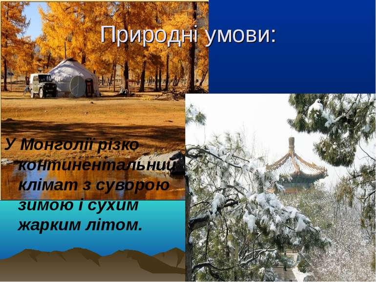 Природні умови: У Монголії різко континентальний клімат з суворою зимою і сух...