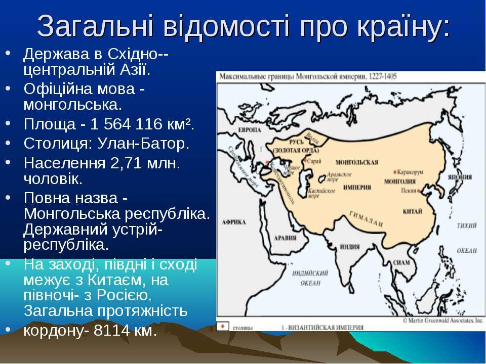 Загальні відомості про країну: Держава в Східно--центральній Азії. Офіційна м...