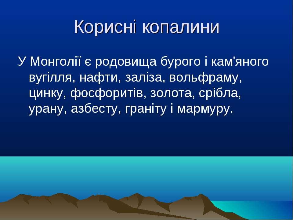 Корисні копалини У Монголії є родовища бурого і кам'яного вугілля, нафти, зал...