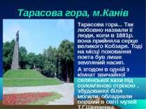 Тарасова гора, м.Канів Тарасова гора... Так любовно назвали її люди, коли в 1...