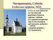Чигиринщина, Суботів. Іллінська церква, 1653. Стоїть в селі Суботові на горі ...