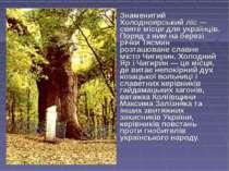 Знаменитий Холодноярський ліс — святе місце для українців. Поряд з ним на бер...