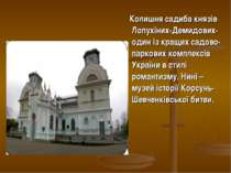 Колишня садиба князів Лопухіних-Демидових- один із кращих садово-паркових ком...