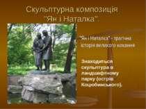 """Скульптурна композиція """"Ян і Наталка"""". """"Ян і Наталка"""" - трагічна історія вели..."""