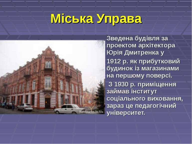 Міська Управа Зведена будівля за проектом архітектора Юрія Дмитренка у 1912 р...
