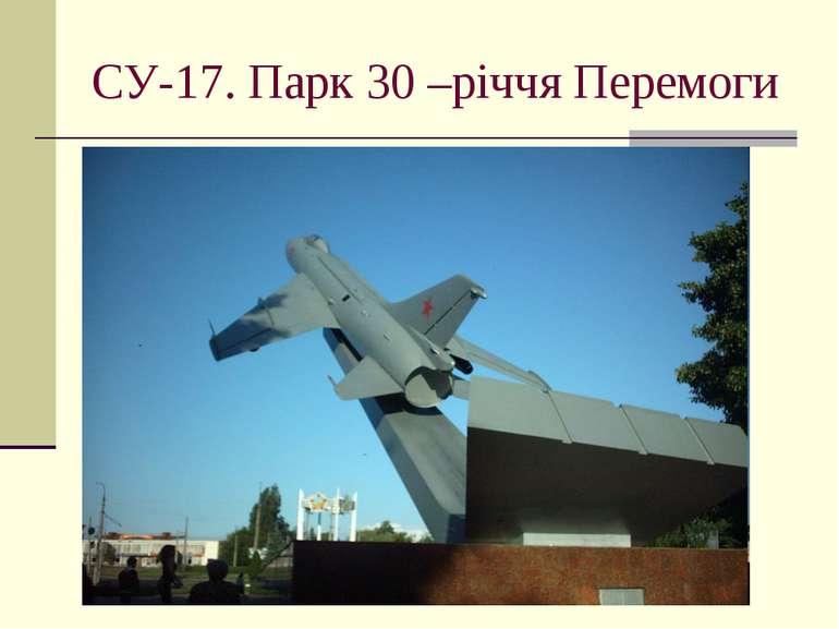 СУ-17. Парк 30 –річчя Перемоги
