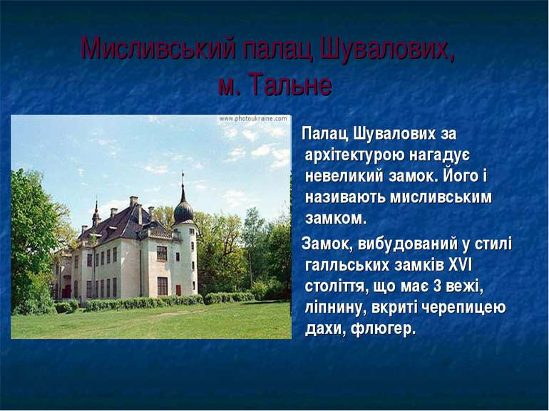 Мисливський палац Шувалових, м. Тальне Палац Шувалових за архітектурою нагаду...