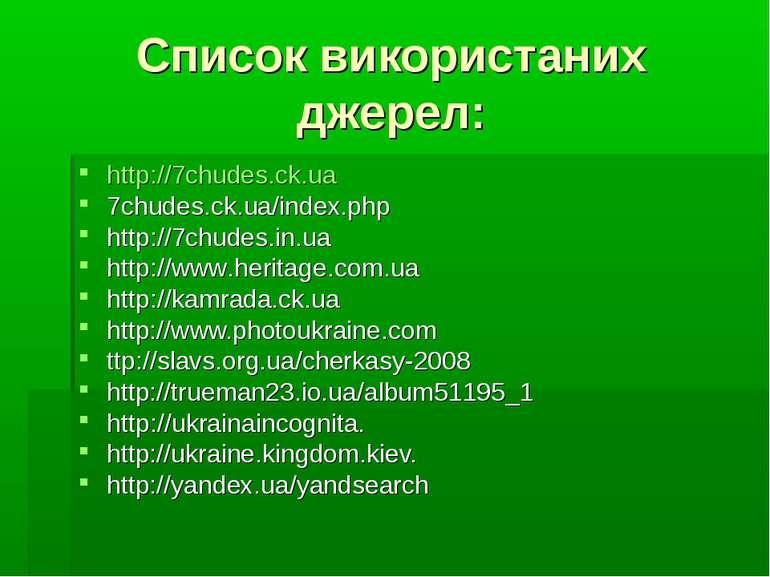 Список використаних джерел: http://7chudes.ck.ua 7chudes.ck.ua/index.php http...