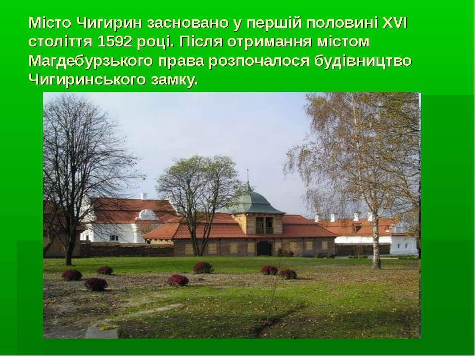Місто Чигирин засновано у першій половині XVI століття 1592 році. Після отрим...