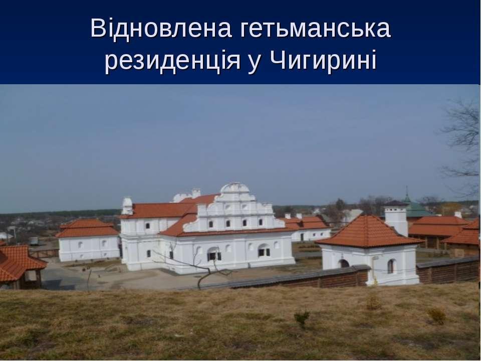 Відновлена гетьманська резиденція у Чигирині