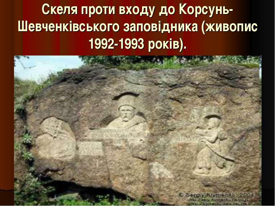 Скеля проти входу до Корсунь-Шевченківського заповідника (живопис 1992-1993 р...