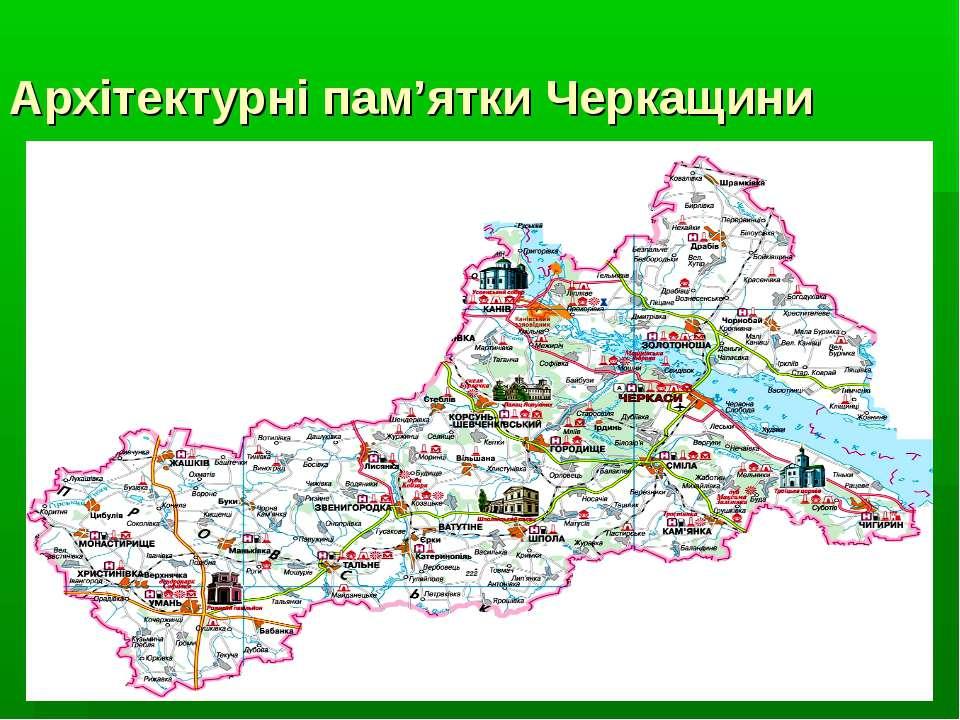 Архітектурні пам'ятки Черкащини