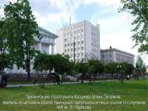 Презентацію підготувала Кащенко Ірина Петрівна, вчитель початкових класів Ума...