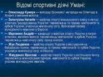 Відомі спортивні діячі Умані: — Олександр Крикун— володар бронзової нагороди...