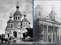 Військовий собор Костел в ім`я Успенія Божої Матері