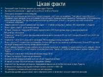 Цікаві факти Уманський парк Софіївка входить до семи чудес України За кількіс...