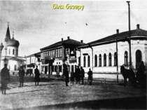 Біля базару