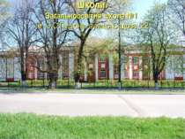 Школи. Загальноосвітня школа №1 ім. О.С.Пушкіна, вулиця Садова, 22