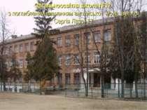 Загальноосвітня школа №12 з поглибленим вивченням англійської мови, вулиця С...