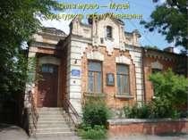 Філія музею— Музей культури та побуту Уманщини