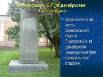Волконському С. Г. та декабристам пам'ятний знак Встановлено на честь Волконс...